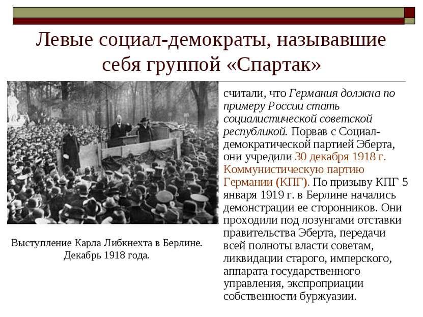 Левые социал-демократы, называвшие себя группой «Спартак» считали, что Герман...