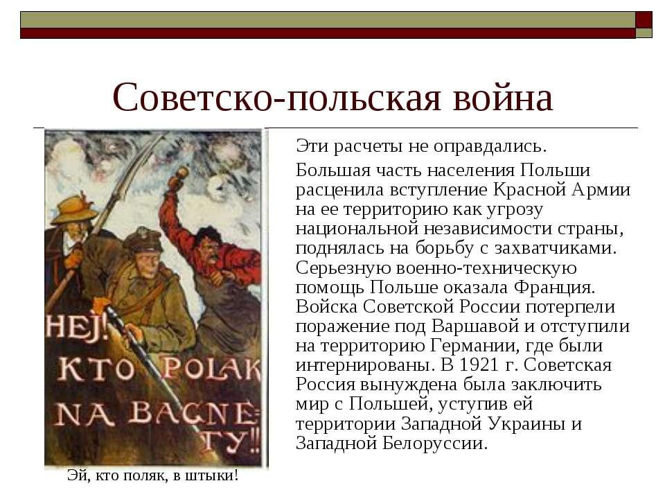 Советско-польская война Эти расчеты не оправдались. Большая часть населения П...