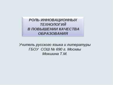 Учитель русского языка и литературы ГБОУ СОШ № 690 г. Москвы Мокшина Т.М.