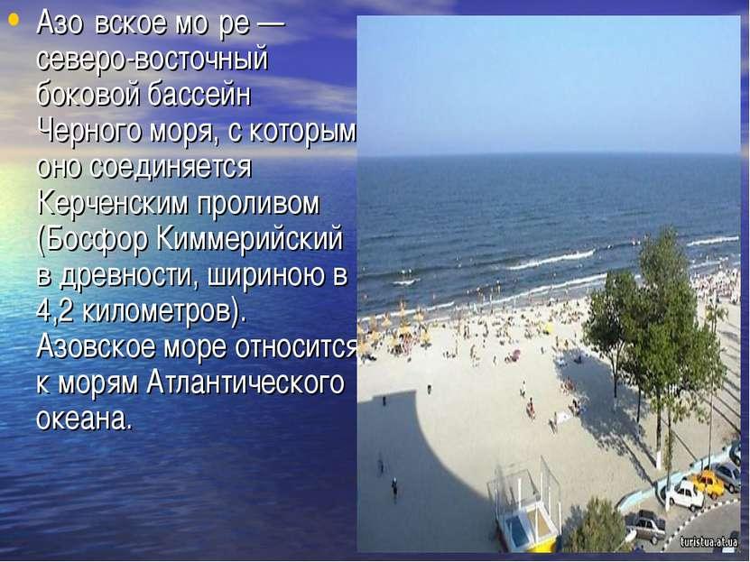 Азо вское мо ре — северо-восточный боковой бассейн Черного моря, с которым он...