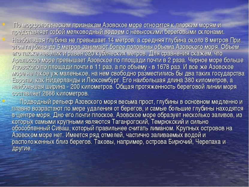 По морфологическим признакам Азовское море относится к плоским морям и предст...