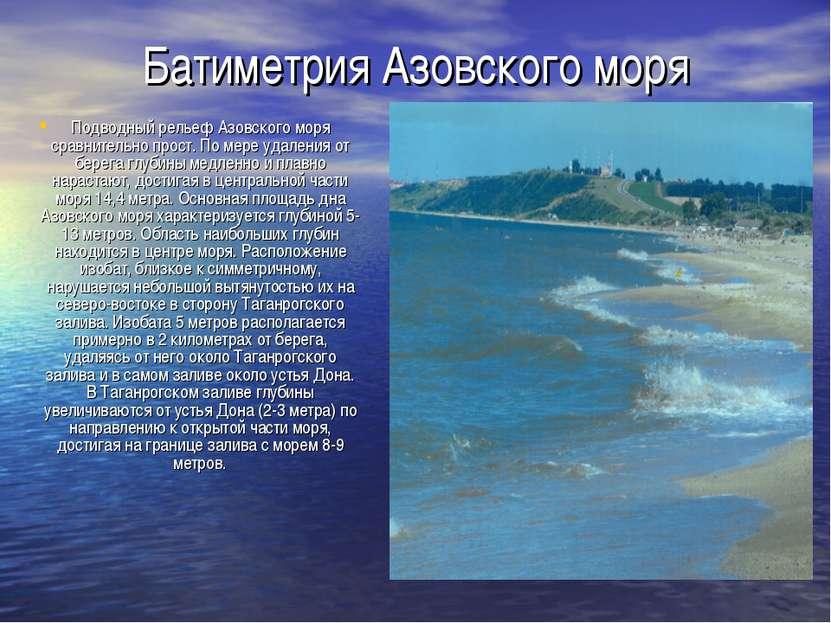 Батиметрия Азовского моря Подводный рельеф Азовского моря сравнительно прост....