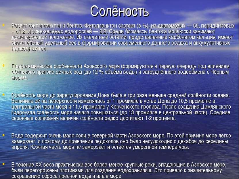 Солёность Развит фитопланктон и бентос. Фитопланктон состоит (в %): из диатом...