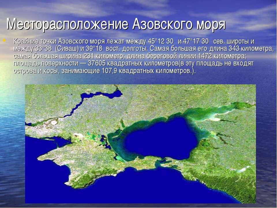 Месторасположение Азовского моря Крайние точки Азовского моря лежат между 45°...