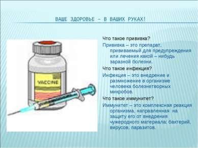 Что такое прививка? Прививка – это препарат, прививаемый для предупреждения и...