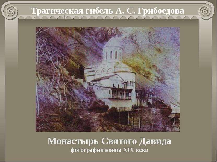 Трагическая гибель А. С. Грибоедова Монастырь Святого Давида фотография конца...