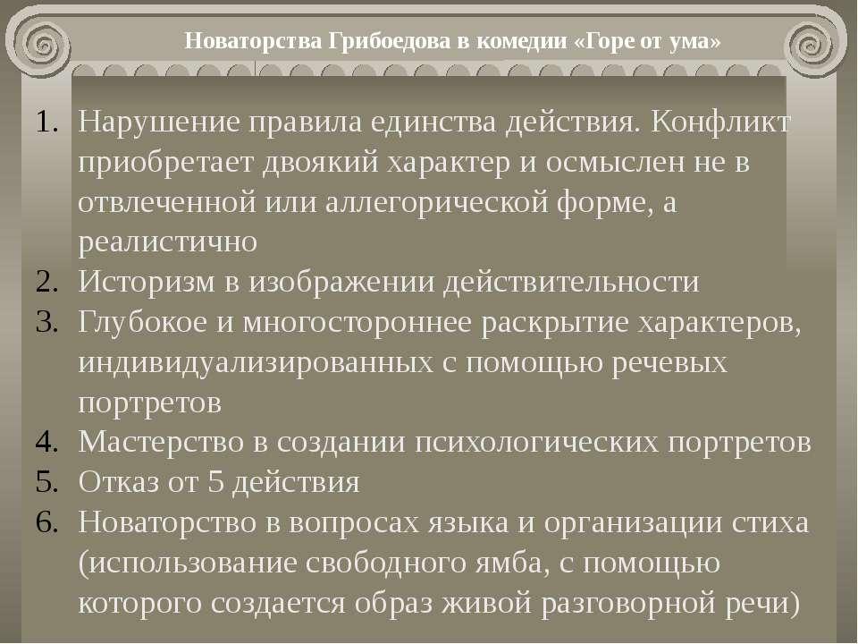 Новаторства Грибоедова в комедии «Горе от ума» Нарушение правила единства дей...
