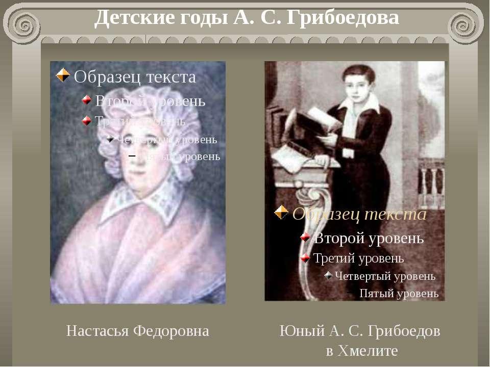 Настасья Федоровна Юный А. С. Грибоедов в Хмелите Детские годы А. С. Грибоедова