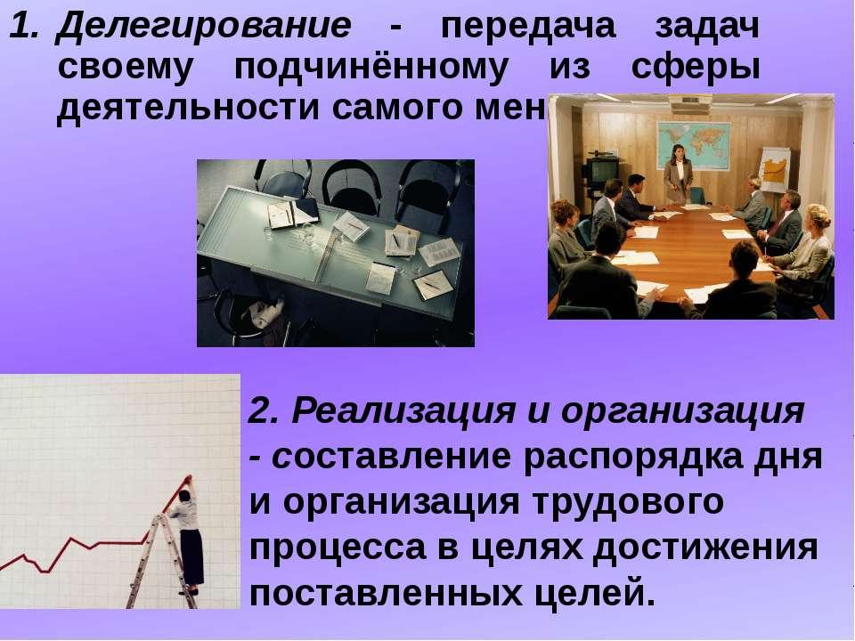 Делегирование - передача задач своему подчинённому из сферы деятельности само...