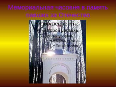 Мемориальная часовня в память павших за Отечество