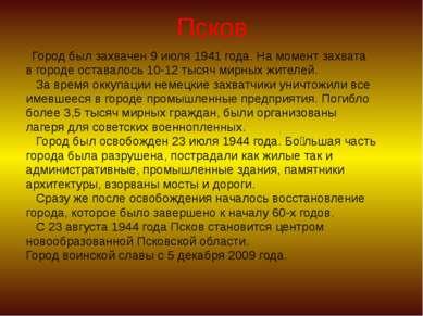 Псков Город был захвачен 9 июля 1941 года. На момент захвата в городе оставал...