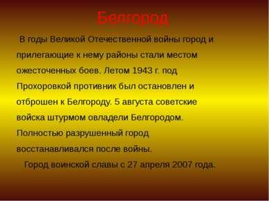 Белгород В годы Великой Отечественной войны город и прилегающие к нему районы...
