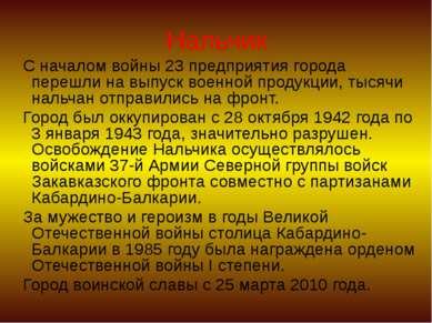 Нальчик С началом войны 23 предприятия города перешли на выпуск военной проду...