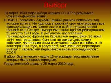Выборг 13 марта 1939 года Выборг отошел к СССР в результате Советско-финской ...