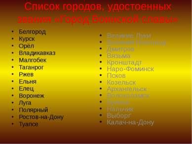 Список городов, удостоенных звания «Город Воинской славы» Белгород Курск Орёл...