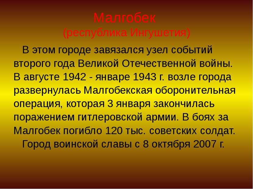 Малгобек (республика Ингушетия) В этом городе завязался узел событий второго ...