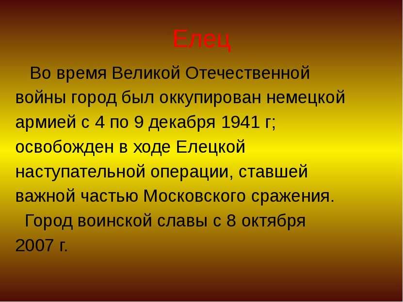 Елец Во время Великой Отечественной войны город был оккупирован немецкой арми...