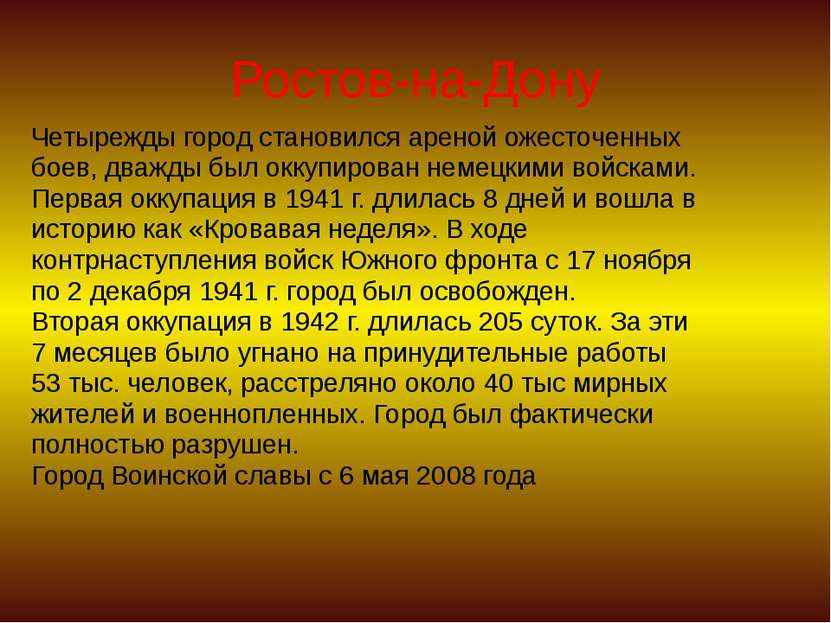 Ростов-на-Дону Четырежды город становился ареной ожесточенных боев, дважды бы...