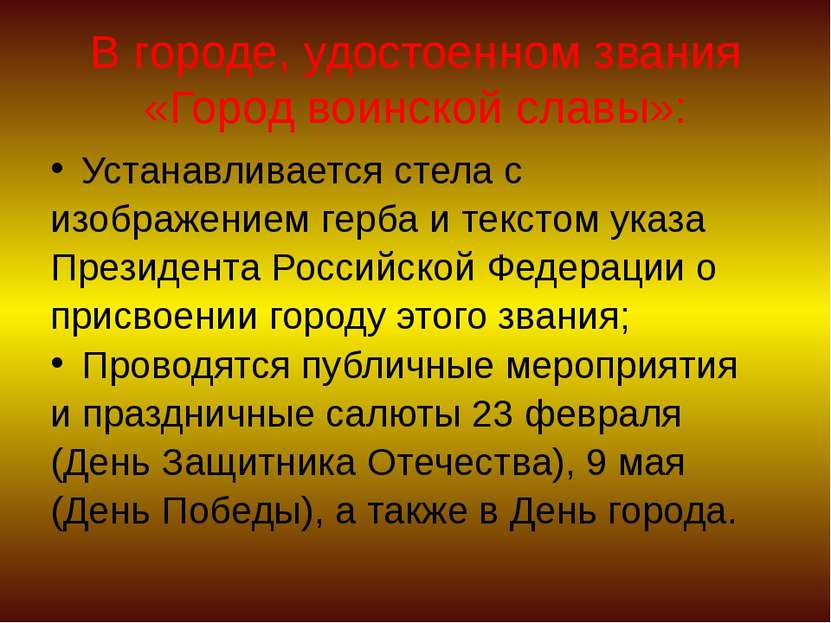 В городе, удостоенном звания «Город воинской славы»: Устанавливается стела с ...