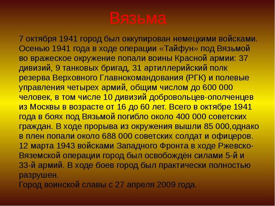 Вязьма 7 октября 1941 город был оккупирован немецкими войсками. Осенью 1941 г...