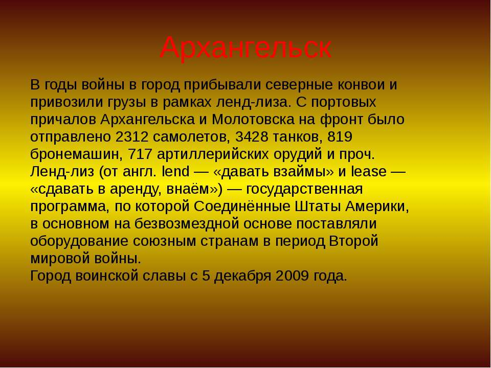 Архангельск В годы войны в город прибывали северные конвои и привозили грузы ...