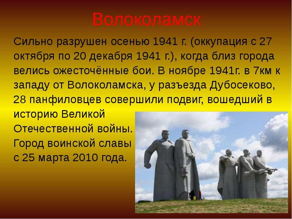 Волоколамск Сильно разрушен осенью 1941 г. (оккупация с 27 октября по 20 дека...