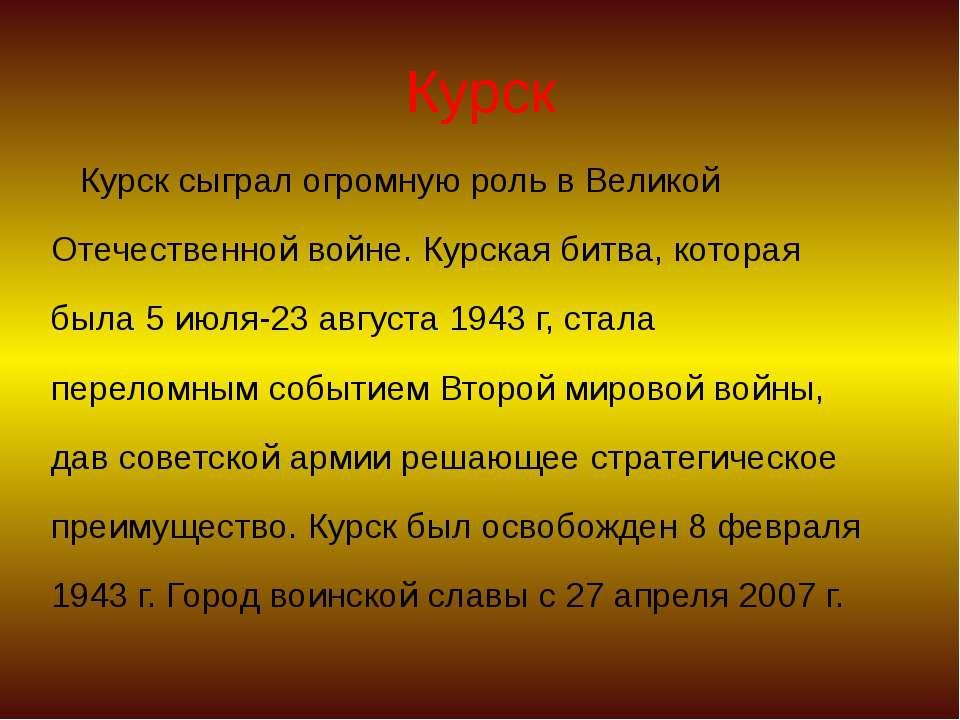 Курск Курск сыграл огромную роль в Великой Отечественной войне. Курская битва...