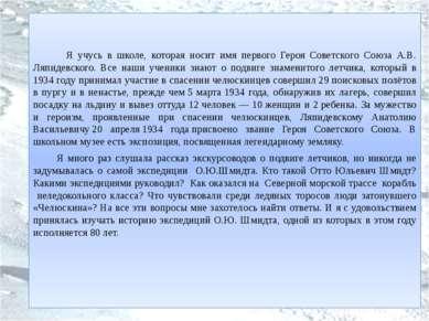 Я учусь в школе, которая носит имя первого Героя Советского Союза А.В. Ляпиде...