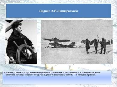Наконец, 5 марта 1934 года челюскинцы услышали гул самолета, это был 29вылет...