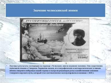Научные результаты экспедиции на пароходе «Челюскин» имели огромное значение....