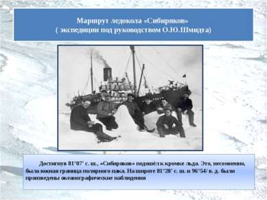 Достигнув 81°07' с. ш., «Сибиряков» подошёл к кромке льда. Это, несомненно, б...