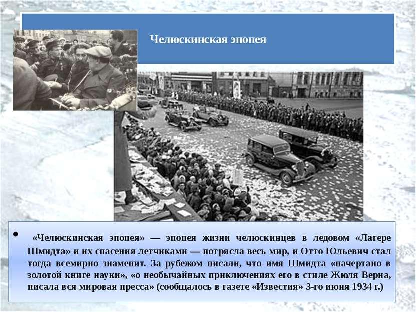 «Челюскинская эпопея» — эпопея жизни челюскинцев в ледовом «Лагере Шмидта» и...