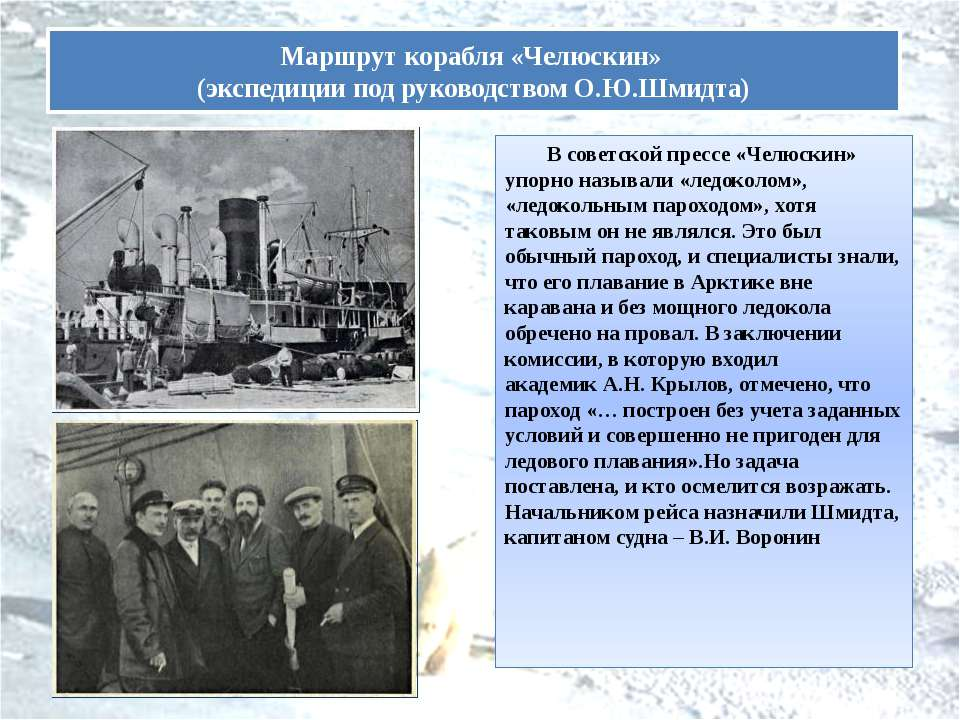 В советской прессе «Челюскин» упорно называли «ледоколом», «ледокольным парох...