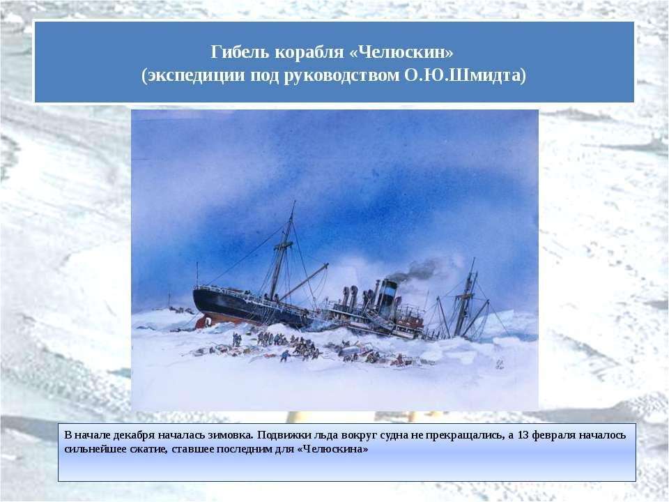 В начале декабря началась зимовка. Подвижки льда вокруг судна не прекращались...