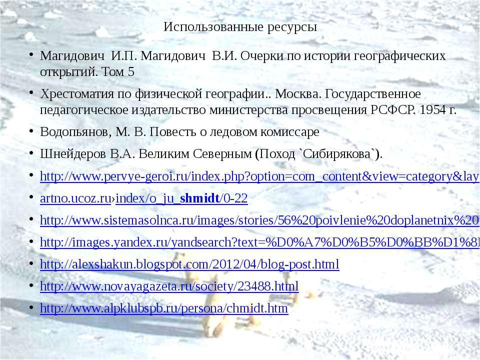 Использованные ресурсы Магидович И.П. Магидович В.И. Очерки по истории геогра...