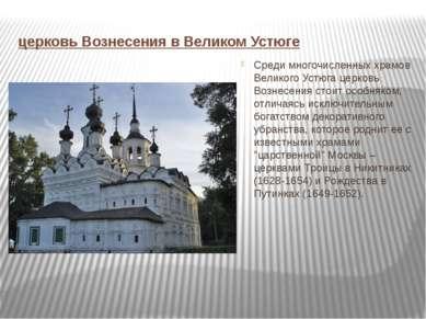 церковь Вознесения в Великом Устюге Среди многочисленных храмов Великого Устю...