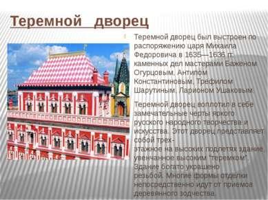 Теремной дворец Теремной дворец был выстроен по распоряжению царяМихаила Фед...
