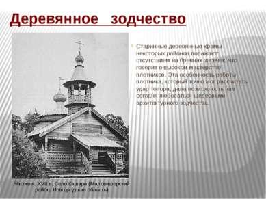 Деревянное зодчество Cтаринные деревянные храмы некоторых районов поражают от...