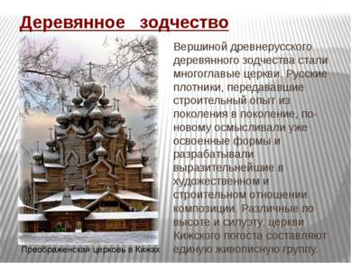 Деревянное зодчество Вершиной древнерусского деревянного зодчества стали мног...