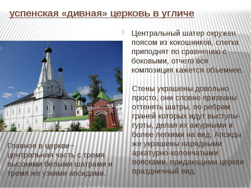 успенская «дивная» церковь в угличе Центральный шатер окружен поясом из кокош...