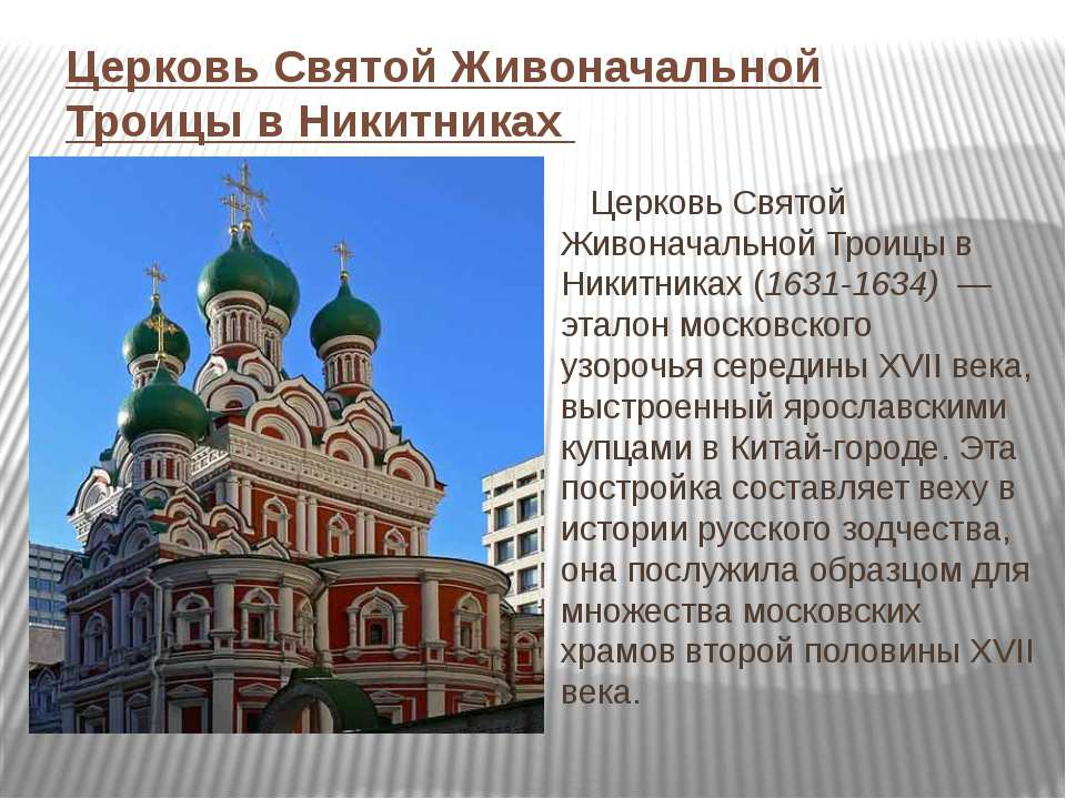 Церковь Святой Живоначальной Троицы в Никитниках Церковь Святой Живоначально...