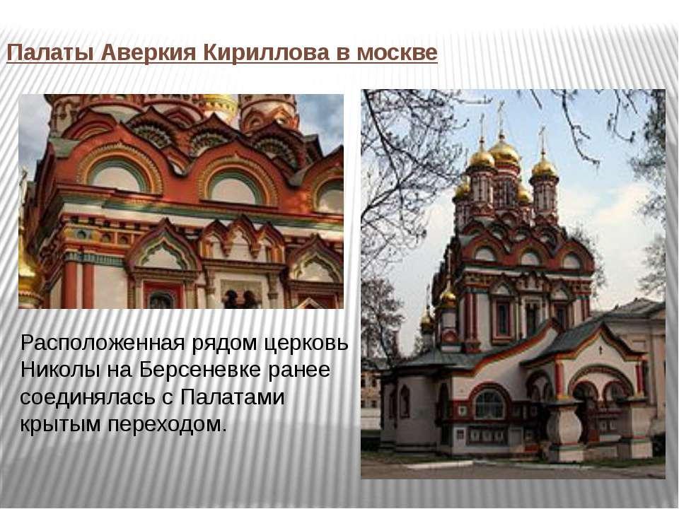 Палаты Аверкия Кириллова в москве Расположенная рядомцерковь Николы на Берсе...