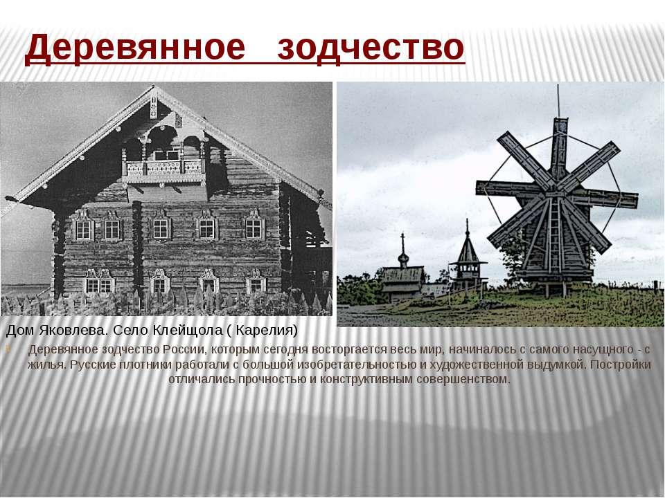 Деревянное зодчество Деревянное зодчество России, которым сегодня восторгаетс...