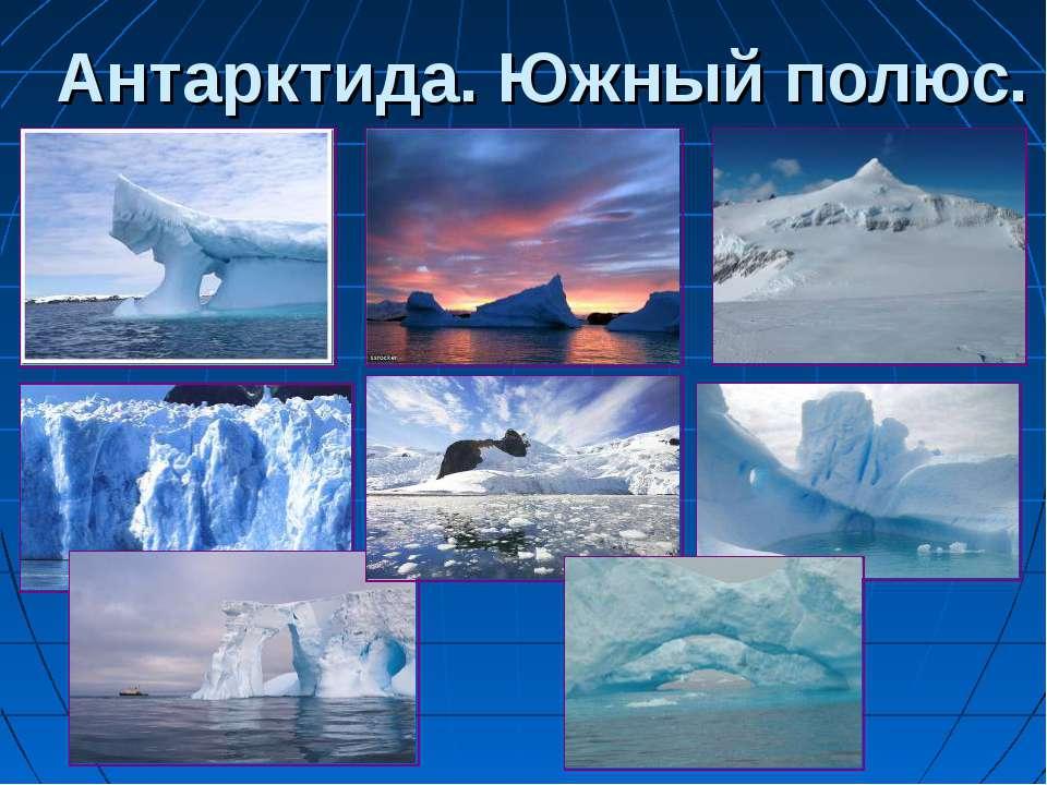 Антарктида. Южный полюс.