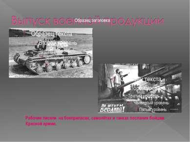 Рабочие писали на боеприпасах, самолётах и танках послания бойцам Красной армии.