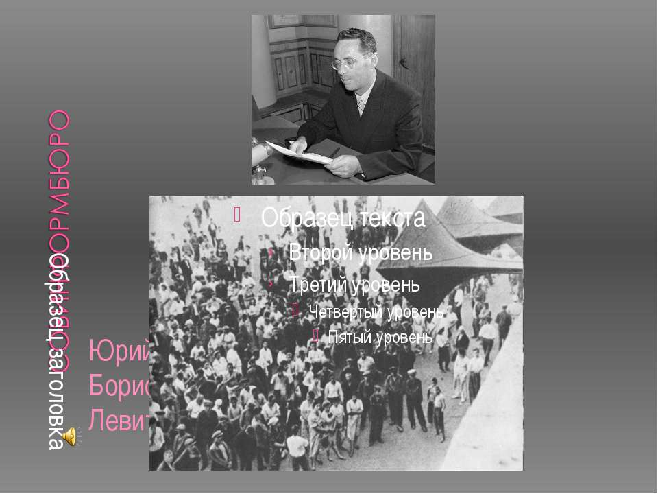 Юрий Борисович Левитан