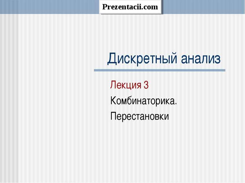 Дискретный анализ Лекция 3 Комбинаторика. Перестановки Prezentacii.com