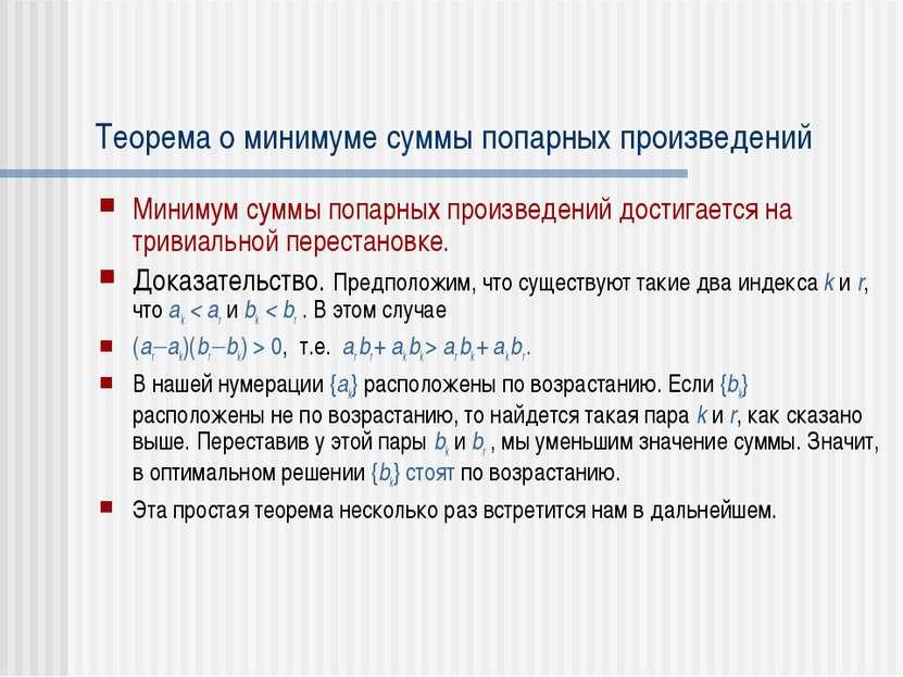 Теорема о минимуме суммы попарных произведений Минимум суммы попарных произве...
