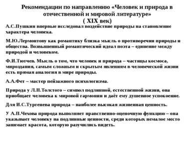 Рекомендации по направлению «Человек и природа в отечественной и мировой лите...