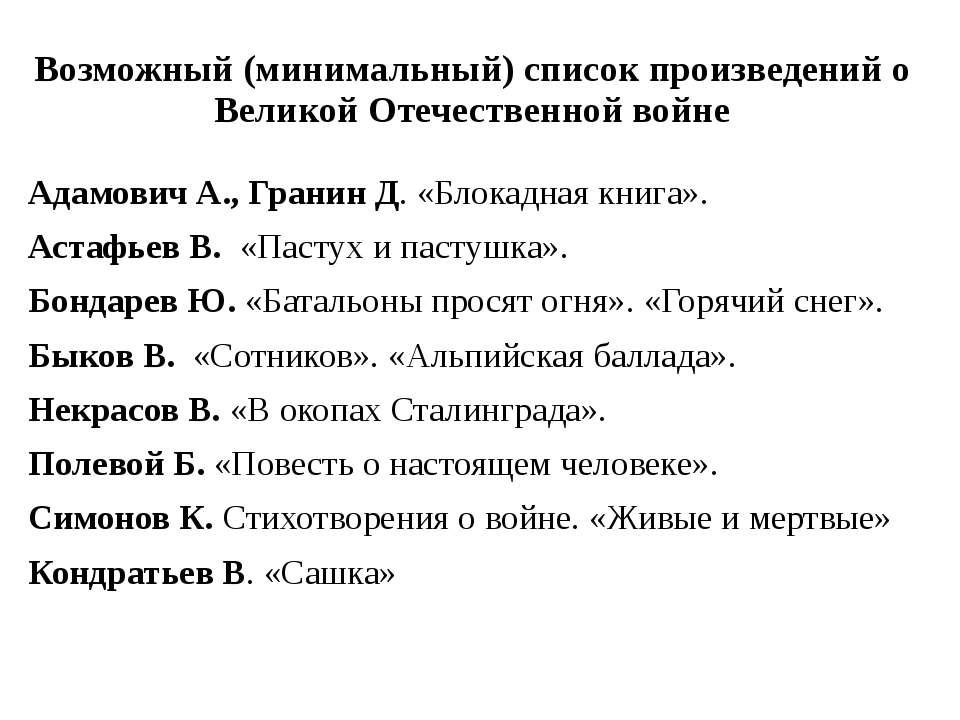 Возможный (минимальный) список произведений о Великой Отечественной войне Ада...